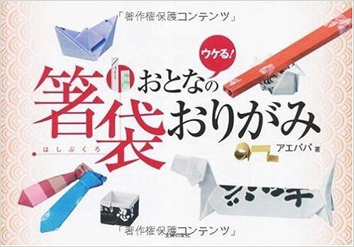 クリスマス 折り紙:箸袋 折り紙-amazon.co.jp