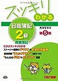 スッキリわかる 日商簿記2級 商業簿記 第5版 [テキスト&問題集] (スッキリわかるシリーズ)