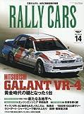 RALLYCAR Vol.14 (ラリーカーズ)