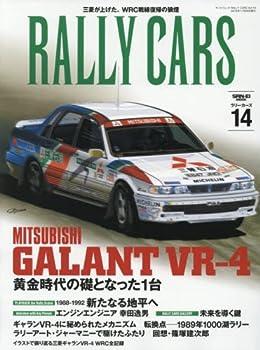 RALLY CARS - ラリーカーズ - Vol.14 三菱 ギャラン VR-4