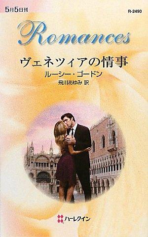 ヴェネツィアの情事 (ハーレクイン・ロマンス)