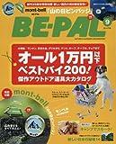 BE-PAL(ビーパル) 2016年 09 月号 [雑誌]