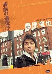 Engeki No Idenshi [Alemania] [DVD]