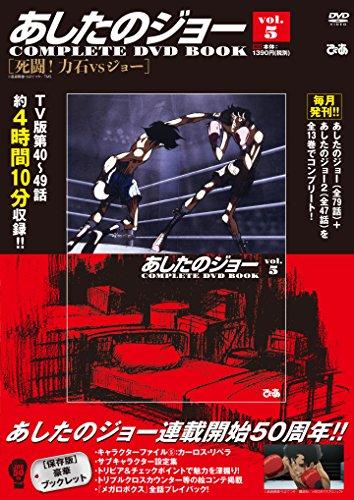 あしたのジョーCOMPLETE DVD BOOK vol.5 ((<DVD>))