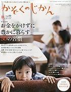 かぞくのじかん 2009年 09月号 [雑誌]