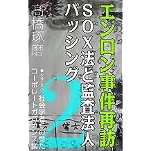 ENLON jiken saihou shakai gakushara ga mita corporate governance ron (Japanese Edition)