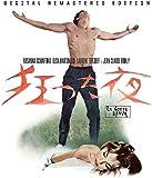 狂った夜 HDリマスター [Blu-ray]