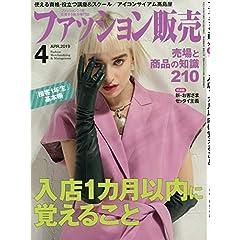 ファッション販売 最新号 サムネイル