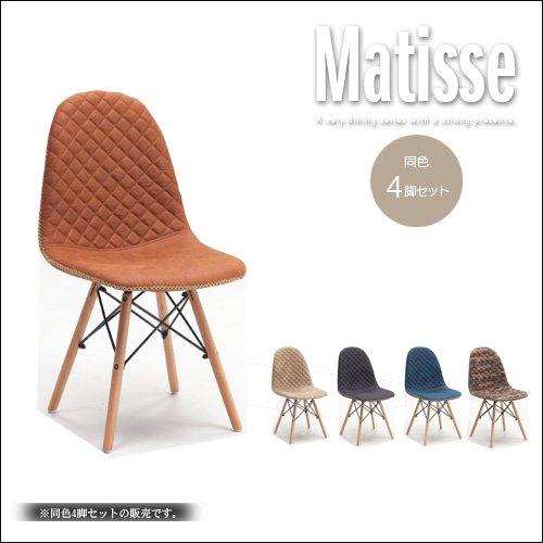 ダイニングチェアー 4脚セット Matisse マティス イームズチェア風 デザイナーズ風 カフェ風 椅子 イス モダン ベージュ ブラック ネイビー カモフラ おしゃれ オシャレ かわいい 同色のみ4脚セット,ネイビー B07C6Z4CXF同色のみ4脚セット ネイビー