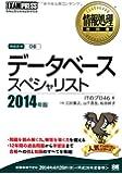 情報処理教科書 データベーススペシャリスト 2014年版 (EXAMPRESS)