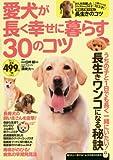 愛犬が長く幸せに暮らす30のコツ (TJMOOK ふくろうBOOKS)