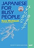 Japanese for Busy People Kana Workbook: Revised 3rd Edition (Japanese for Busy People Series)