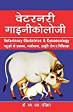 Veterinary Gynaecology (first edition,2012)