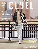 CLUEL(クルーエル) 2019年 02 月号 [雑誌]