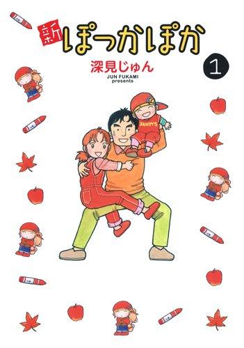 新ぽっかぽか 1 (愛蔵版コミックス)