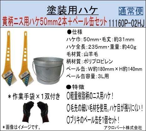 ペール缶付き黄柄ニス用ハケ50mm巾2本(作業手袋付き)通常便