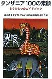 タンザニア100の素顔―もうひとつのガイドブック