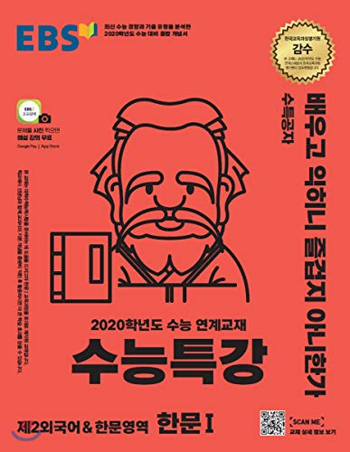 Special lecture on EBS special lecture 2nd foreign language & amp; Chinese text area 1 (2019) (Korean Edition)