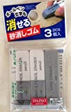 Daiso Sand Eraser(For Ink, and For Pencil) 3pcs