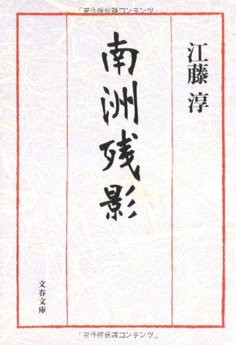 南洲残影 (文春文庫)