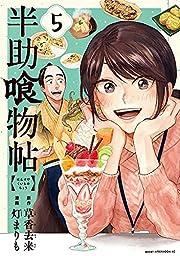半助喰物帖(5) (アフタヌーンKC)
