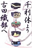 Furuta Oribe than to Sen no Rikyu (2006) ISBN: 4862650015 [Japanese Import]