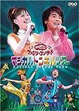 NHK / Eテレ / おかあさんといっしょファミリーコンサート マジカルトンネルツアー DVD