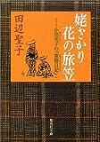 姥ざかり花の旅笠 小田宅子の「東路日記」 (集英社文庫)