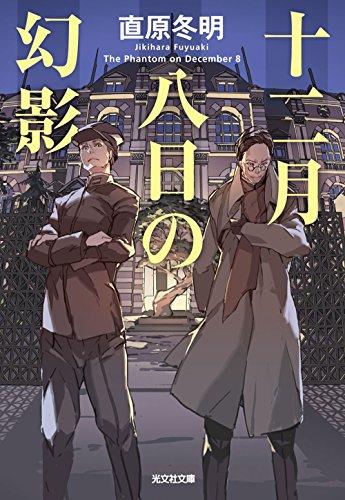 十二月八日の幻影 (光文社文庫)