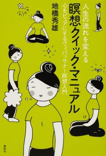 Download Jinsei no nagare o kaeru meisō kuikku manyuaru pdf