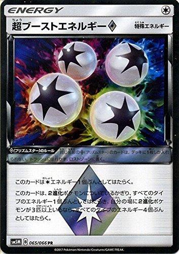 ポケモンカードゲームSM/超ブーストエネルギー プリズムスター(PR)/ウルトラムーン