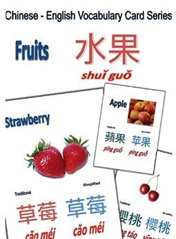 Chinese - English Vocabulary Cards: Fruits (Chinese