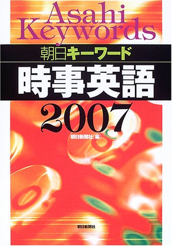 朝日キーワード 時事英語〈2007〉