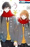 うそカノ 10 (花とゆめCOMICS)