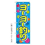 送料0円【ヨーヨー釣り】のぼり旗 (日本ブイシーエス)VO-5028-nobori