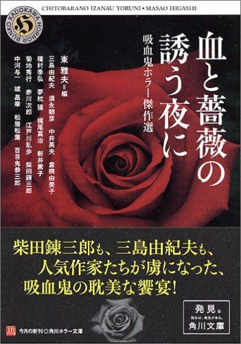 血と薔薇の誘う夜に―吸血鬼ホラー傑作選 (角川ホラー文庫)