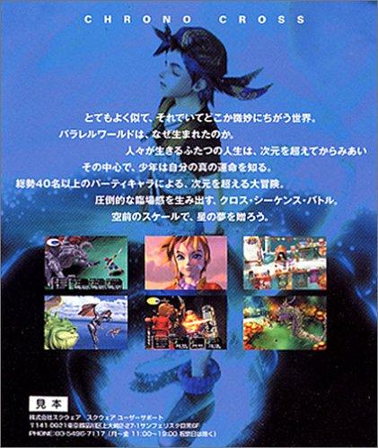 Chrono Cross (PSOne Books) [Japan Import] by Square Enix (Image #2)