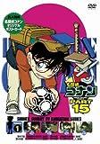 Detective Conan: Part 15, Vol. 1 [Region 2]