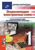 Entsiklopediya Elektronnyh Shem. Tom 7. Chast' 1, R. F. Graf and V. Shiits, 5458058674