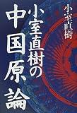 小室直樹の中国原論