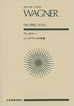 スコア ワーグナー 管弦楽曲「ジークフリートの牧歌」 (Zen‐on score)