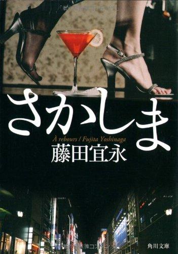 さかしま (角川文庫)