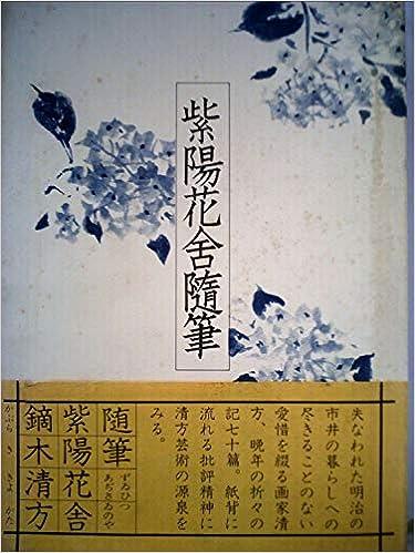 紫陽花舎随筆 (1978年)