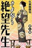 さよなら絶望先生(5) (講談社コミックス)