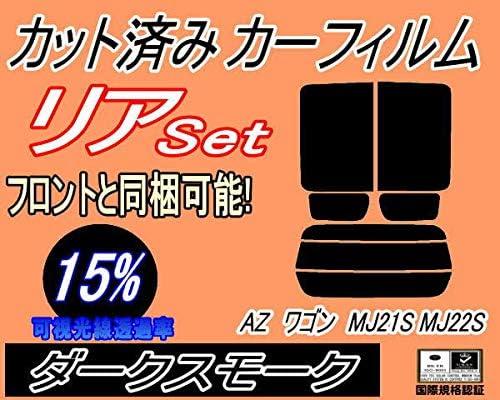 A.P.O(エーピーオー) リア (s) 21系 AZワゴン MJ21S MJ22S (15%) カット済み カーフィルム MJ21S MJ22S マツダ