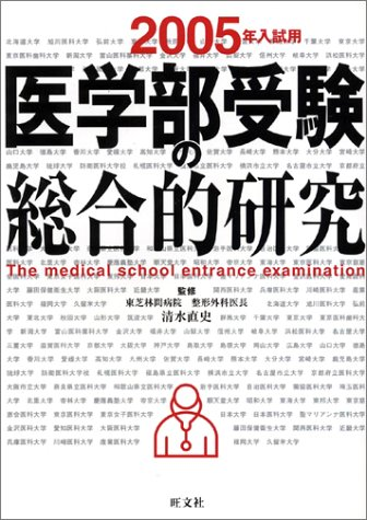 Comprehensive study of medical school entrance exam <2005 entrance examination for> (2004) ISBN: 4010550260 [Japanese Import]