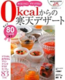 0kcalからの寒天デザート―すべて80kcal台まで (主婦の友生活シリーズ)