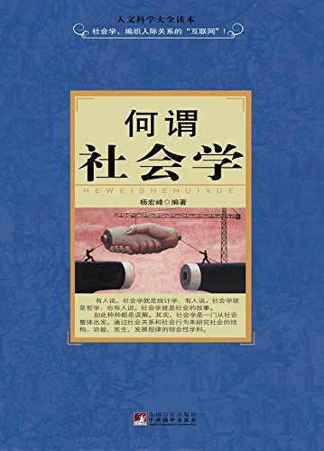 何谓社会学 What is Sociology (Chinese Edition)