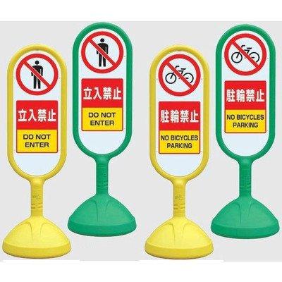 安全サイン8 音声標識セリーズ 赤外線感知音声警報センサー 標識種類:車両出入口SR-61 B075SQ9WYM
