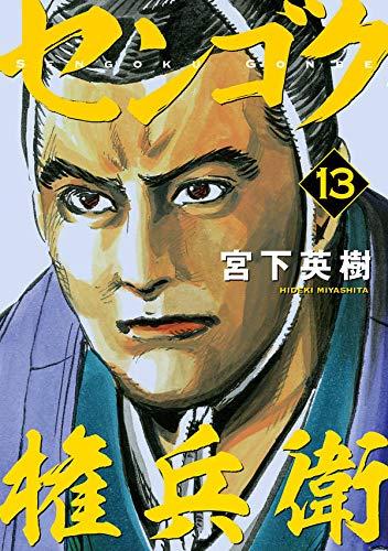 センゴク権兵衛(13) (ヤンマガKCスペシャル)